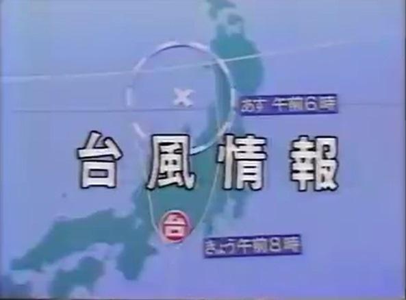 19830817台風5号の情報