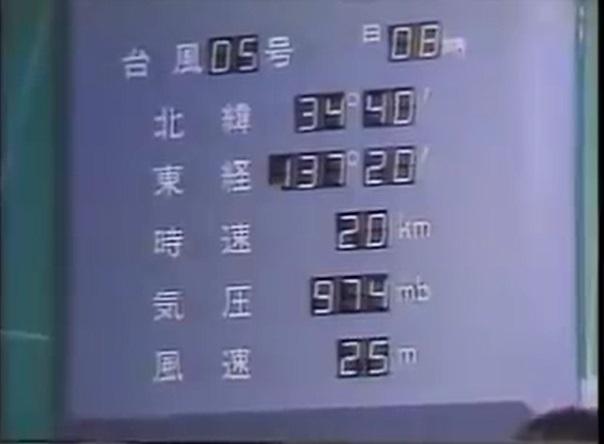 19830817台風5号気象庁ボード