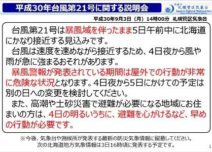 20180903台風説明会