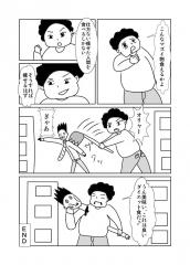 新グるッた廻2