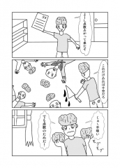 新グるッた廻5