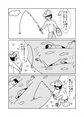 新グるッた廻7