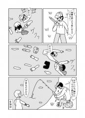 新グるッた廻8