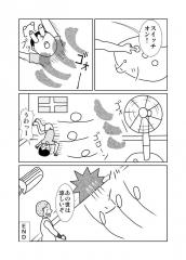 新グるッた廻10