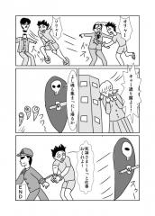 新グるッた廻13