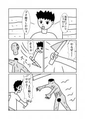 新グるッた廻38