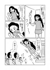 新グるッた廻51
