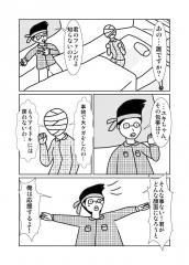 新グるッた廻57