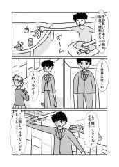 新グるッた廻68