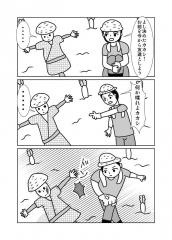 新グるッた廻71