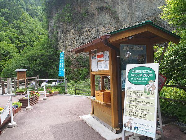 三ツ滝コースの入口