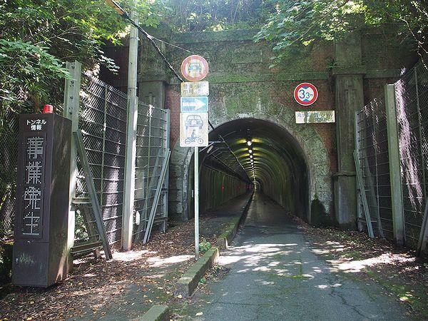 鬼ヶ城歩道トンネル