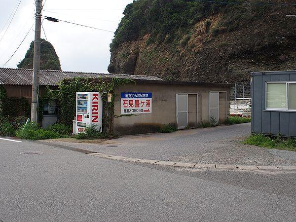 石見畳ヶ浦への入口
