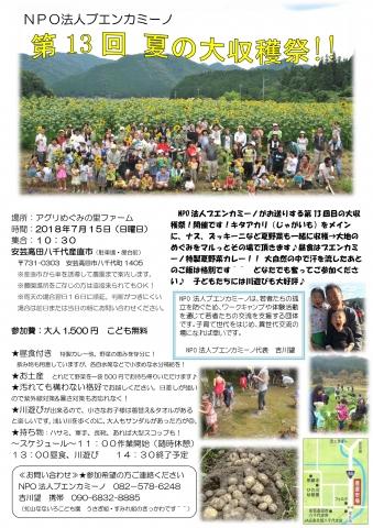 2018夏収穫祭