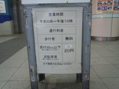 下関-博多