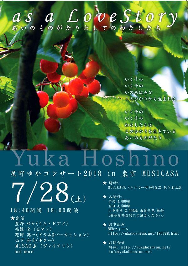 20180728yuka_hoshino_live_flyer_600x859.jpg