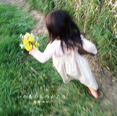 yuka_hoshino_2nd_album_inochinomonogarari_jacket_240x239.jpg