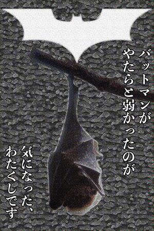バットマン5