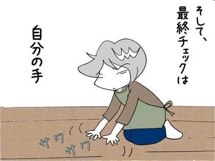 切子細工4