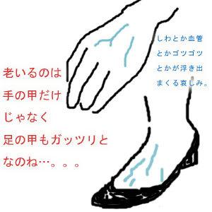 手と足の老化