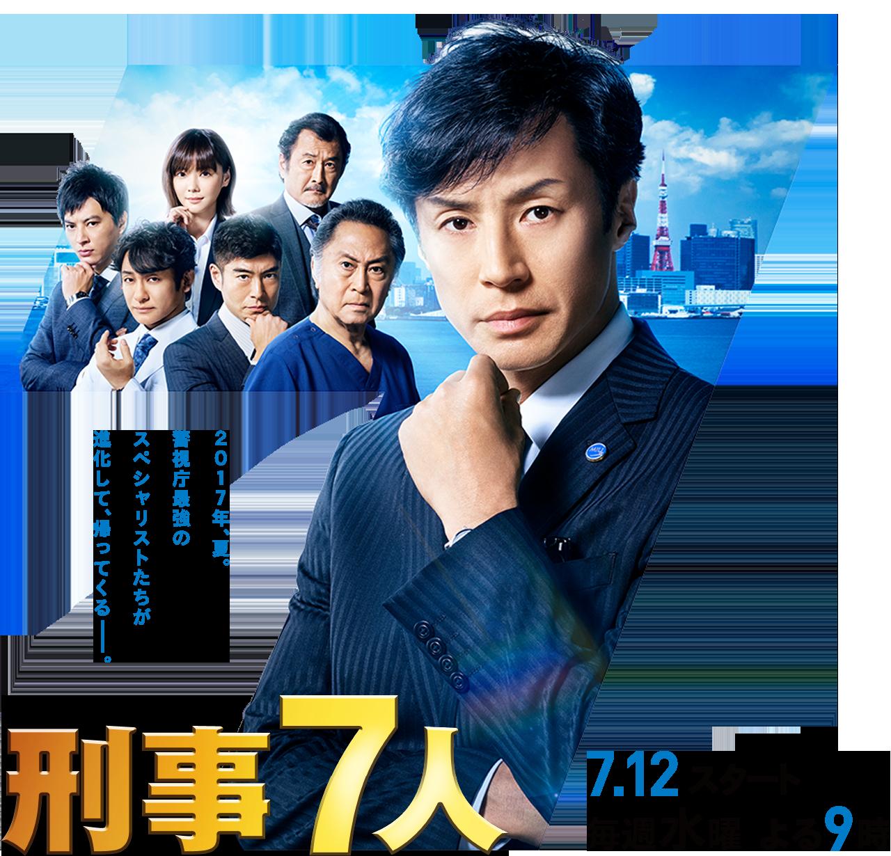 7 ネタバレ 刑事 人
