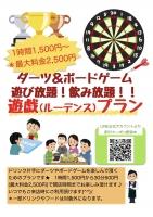 チラシA4_遊戯プラン