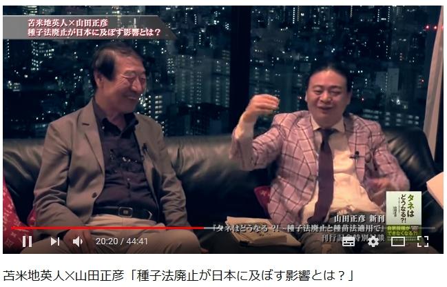 苫米地英人✕山田正彦「種子法廃止が日本に及ぼす影響とは?」
