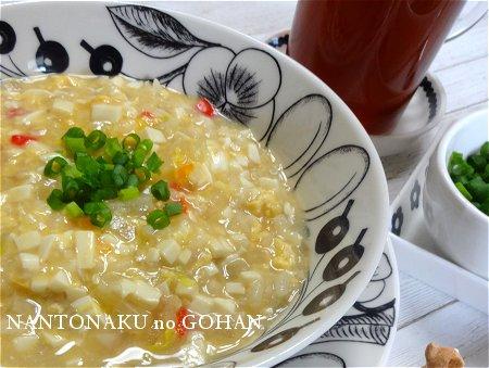 なんとなく 5-01 ダイエット向きの朝ごはん お豆腐とダイコンと卵のの雑炊 3