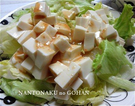 なんとなく 5-01 ダイエット 豆腐サラダと たまごパン  1