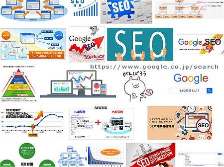 SEO対策 検索順位を上げるために必要なSEO対策 上位表示に必要な対策方法