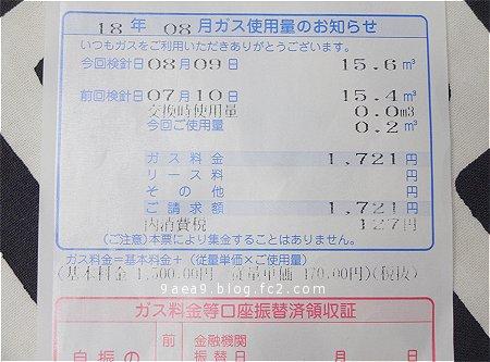 7月10日~8月9日分のLPガス使用量