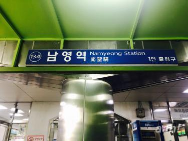 ソウル駅からすぐ隣駅、ナミョン。