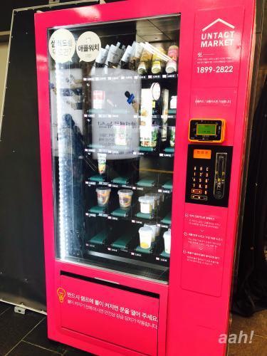 最近見かける珍しい自販機。