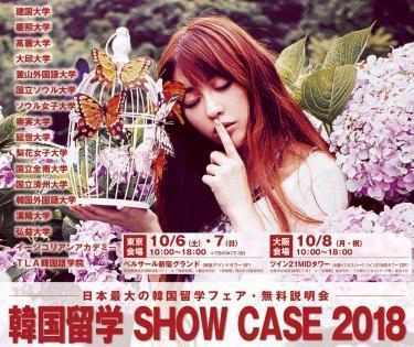 韓国留学SHOW CASE2018今年もやります!