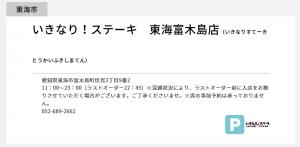 ikinaritoukai1.png