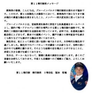 桐生まつりメッセージ2018