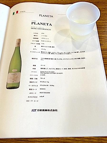 0527ワイン6