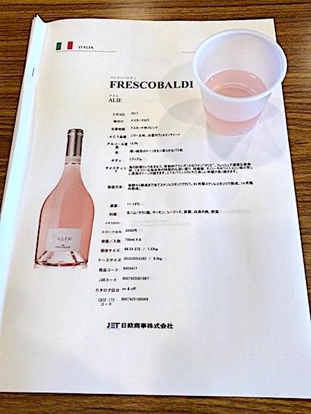 0527ワイン7