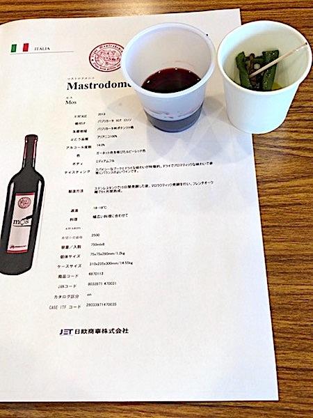 0527ワイン8
