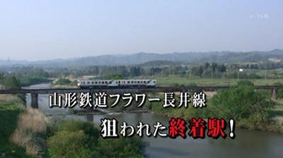 捜査 官 8 鉄道