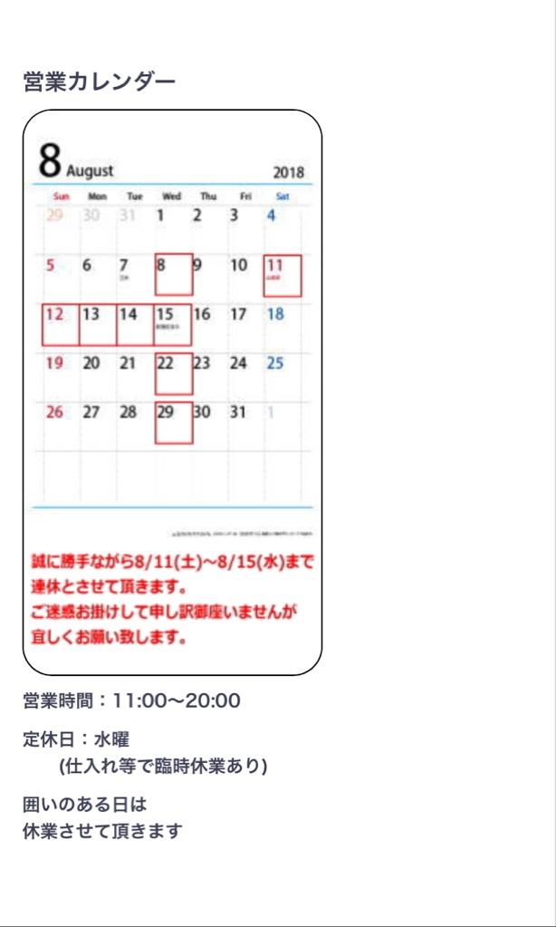 fc2blog_20180731211448c8f.jpg