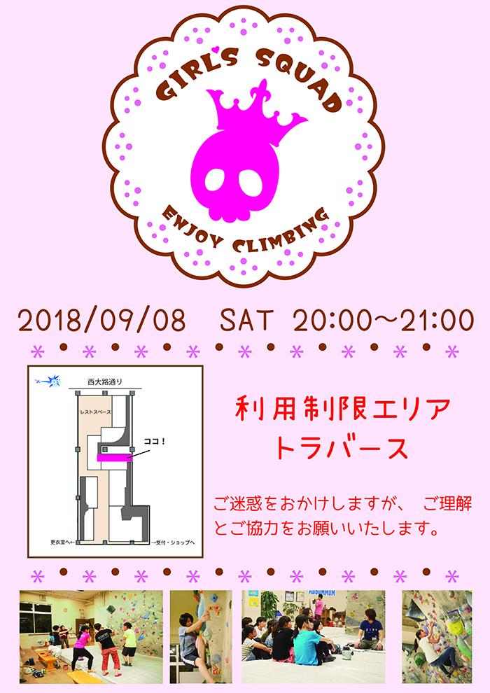 20180908-01.jpg