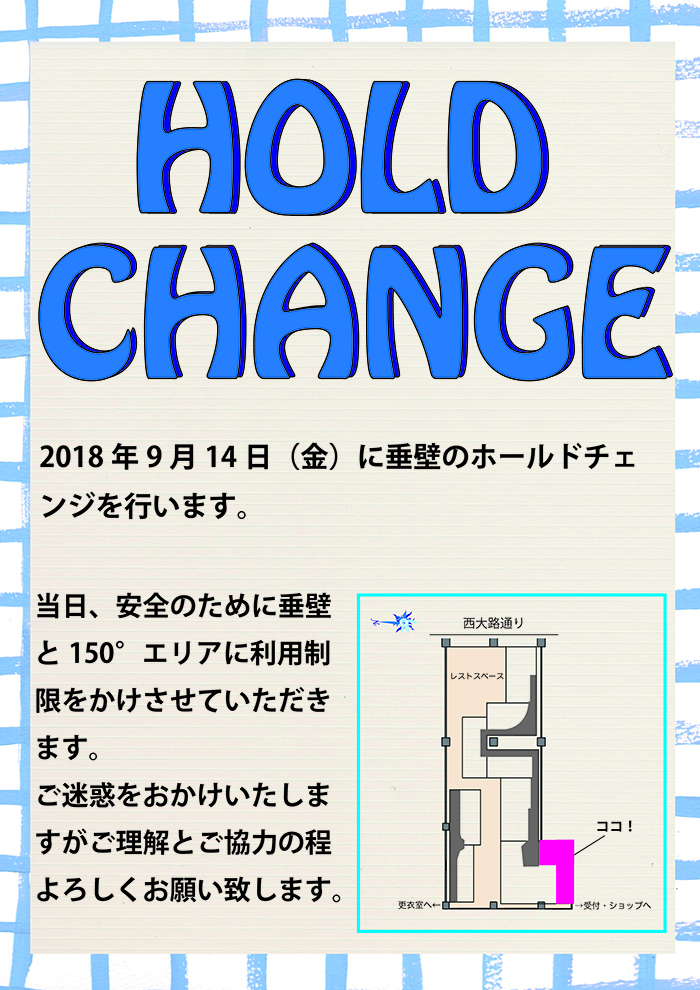20180914suiheki.jpg