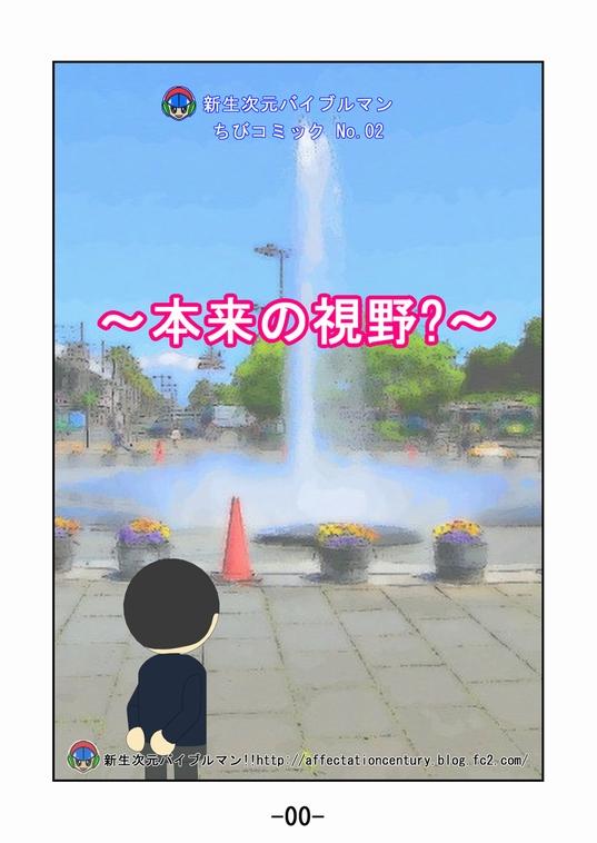 [ちびコミ] No.02 - 本来の視野?