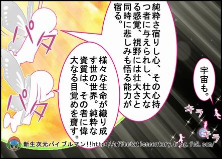 新生次元バイブルマンの森羅万象4-02