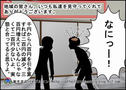新生次元バイブルマンの森羅万象4-09