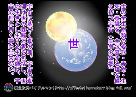 新生次元バイブルマンの森羅万象5-02