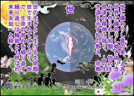 新生次元バイブルマンの森羅万象5-01