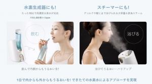 水素水スチーマー説明