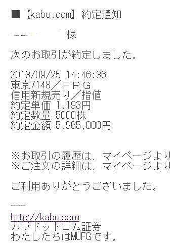 9月25日空売り②